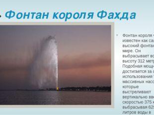 Фонтан короля Фахда Фонтан короля Фахда известен как самый высокий фонтан в м