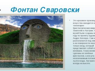 Фонтан Сваровски Это красивое произведение искусства находится в технопарке К