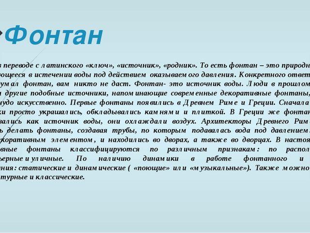 Фонтан Фонтан в переводе с латинского «ключ», «источник», «родник». То есть ф...