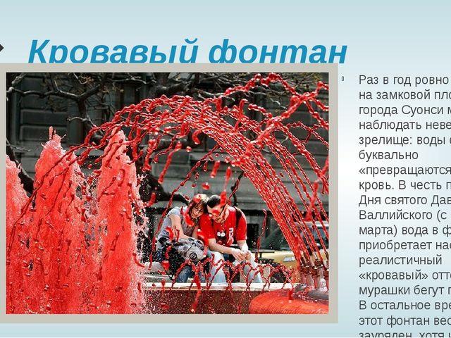 Кровавый фонтан Раз в год ровно 9 дней на замковой площади города Суонси можн...