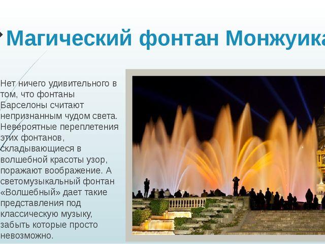 Магический фонтан Монжуика Нет ничего удивительного в том, что фонтаны Барсел...