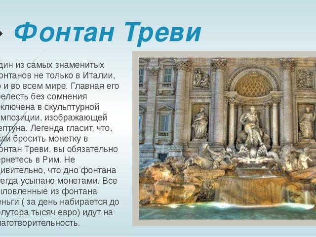 Фонтан Треви Один из самых знаменитых фонтанов не только в Италии, но и во вс...