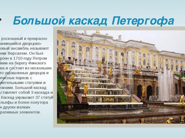 Большой каскад Петергофа Этот роскошный и прекрасно сохранившийся дворцово-па...