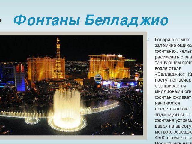 Фонтаны Белладжио Говоря о самых запоминающихся фонтанах, нельзя не рассказат...