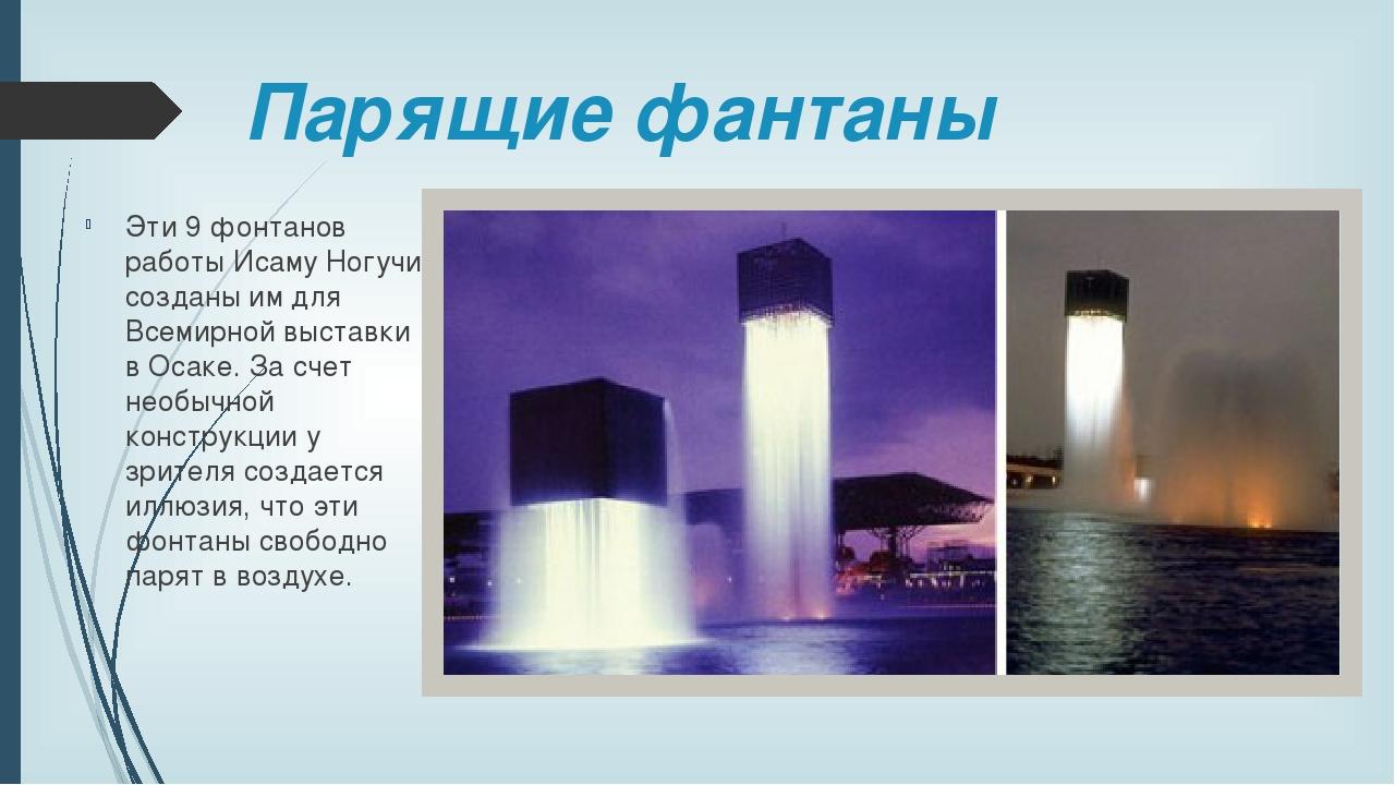 Парящие фантаны Эти 9 фонтанов работы Исаму Ногучи созданы им для Всемирной в...