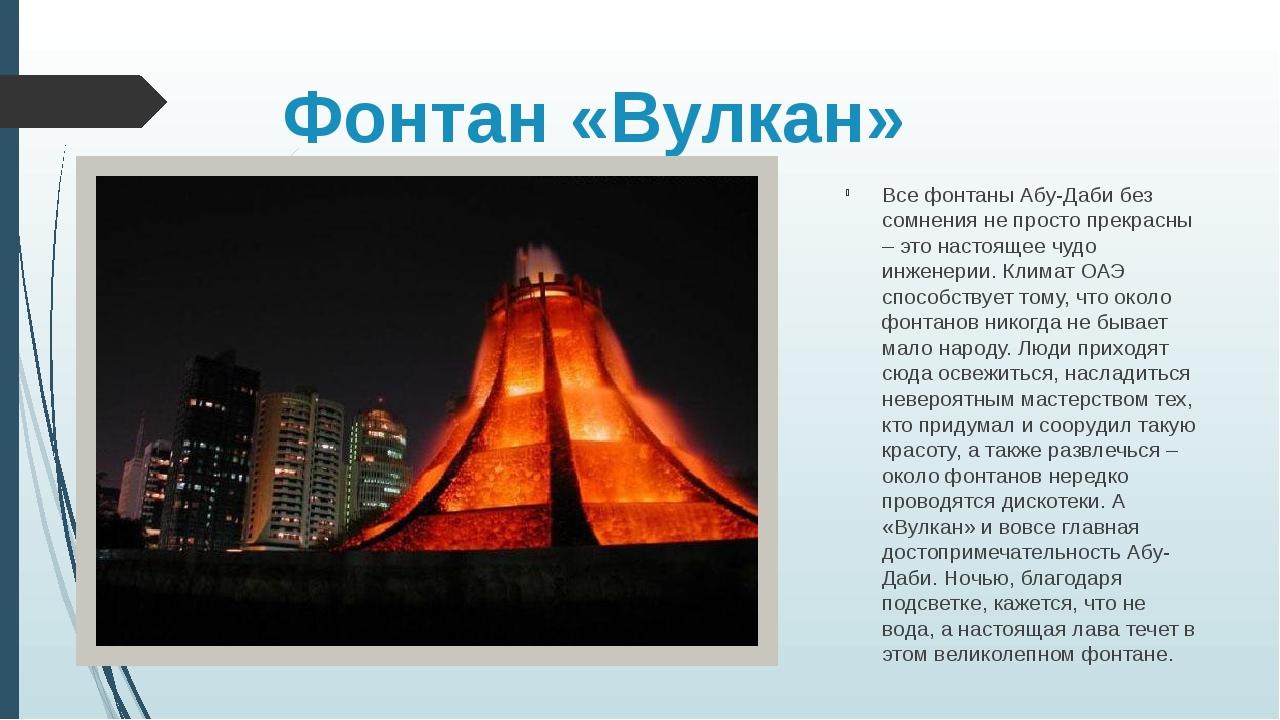 Фонтан «Вулкан» Все фонтаны Абу-Даби без сомнения не просто прекрасны – это...