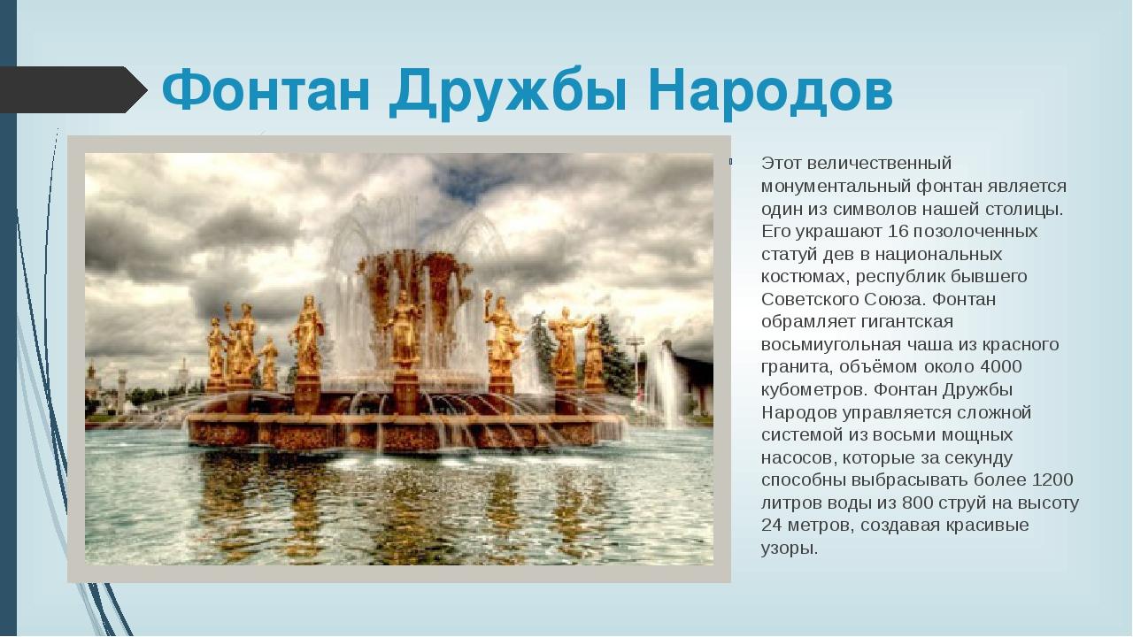 Фонтан Дружбы Народов Этот величественный монументальный фонтан является один...