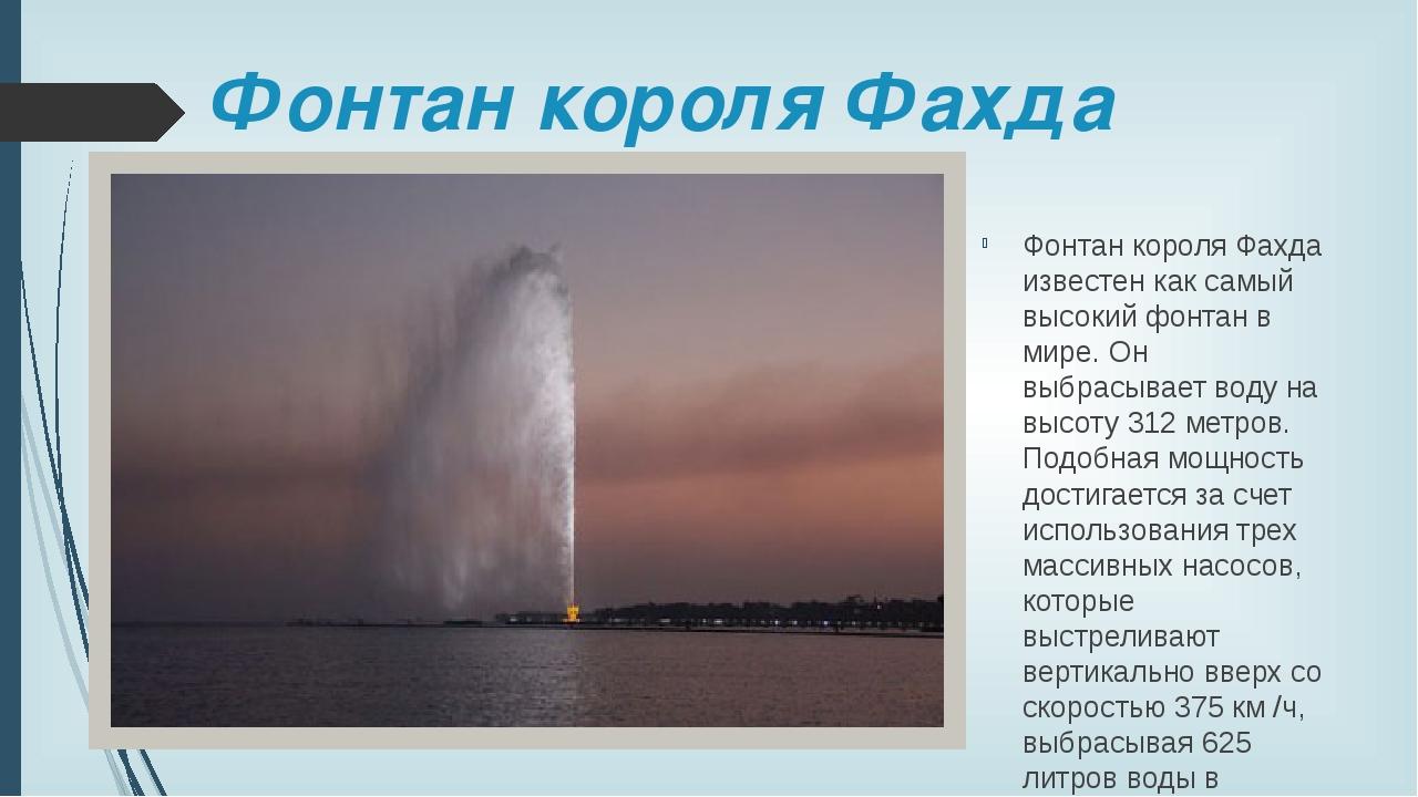 Фонтан короля Фахда Фонтан короля Фахда известен как самый высокий фонтан в м...