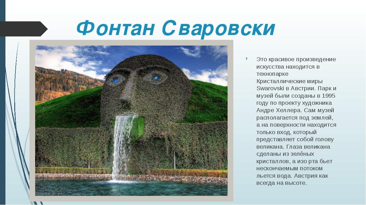 Фонтан Сваровски Это красивое произведение искусства находится в технопарке К...
