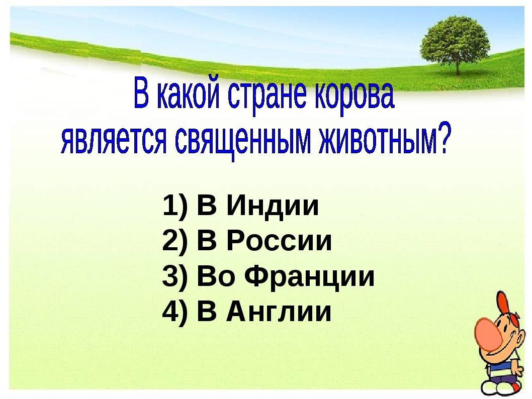 1) В Индии 2) В России 3) Во Франции 4) В Англии