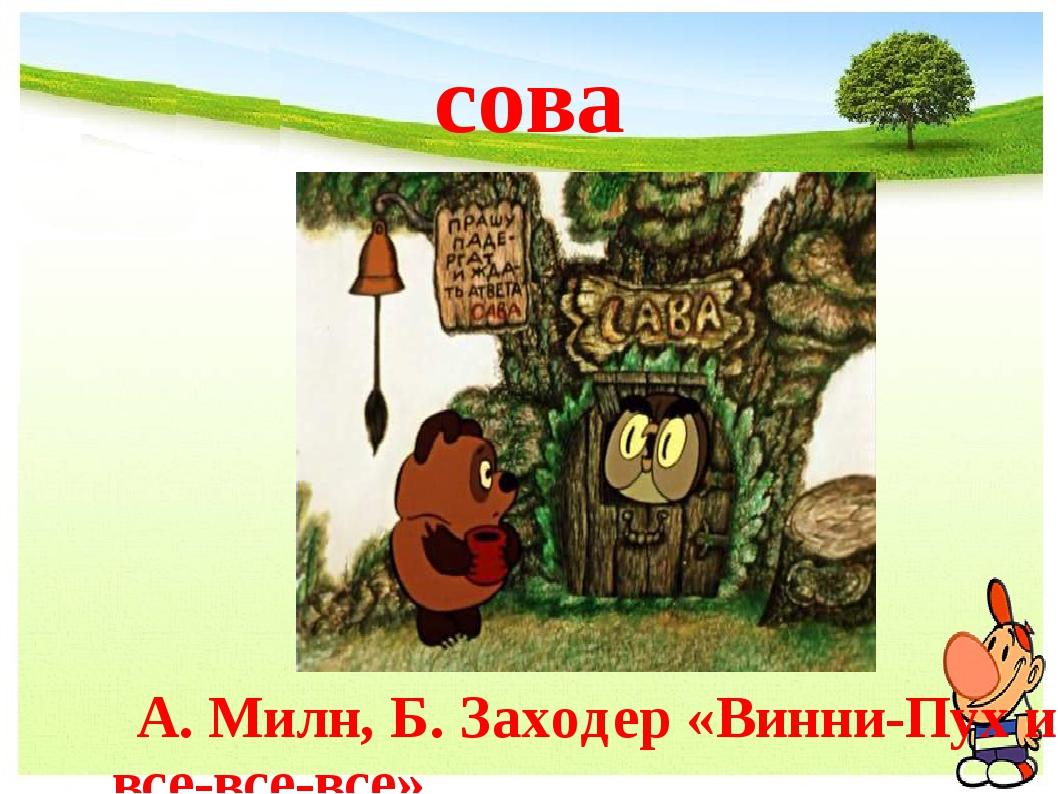 сова А. Милн, Б. Заходер «Винни-Пух и все-все-все»