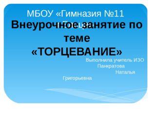 МБОУ «Гимназия №11 г.Ельца» Выполнила учитель ИЗО Панкратова Наталья Григорье