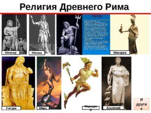 Религия Древнего Рима Юпитер Юнона Минерва Сатурн Марс Меркурий Асклепий И др