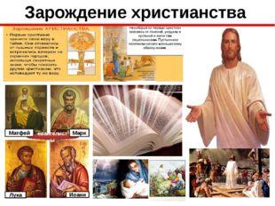 Зарождение христианства евангелисты Матфей Марк Лука Иоанн
