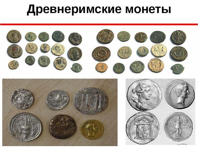 Древнеримские монеты