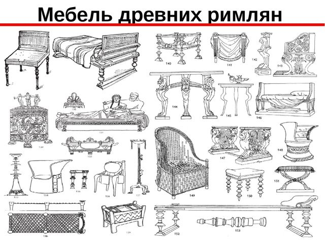 Мебель древних римлян