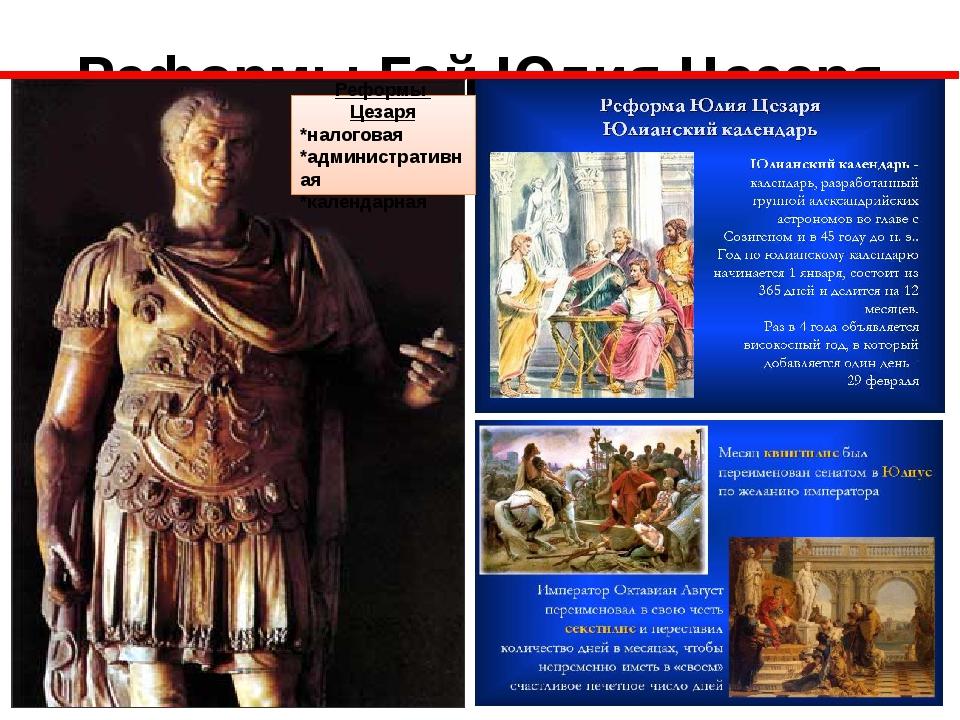 Реформы Гай Юлия Цезаря Реформы Цезаря *налоговая *административная *календар...