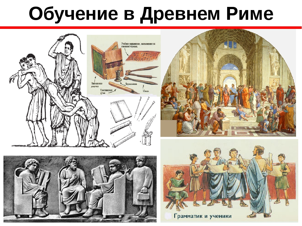 Обучение в Древнем Риме