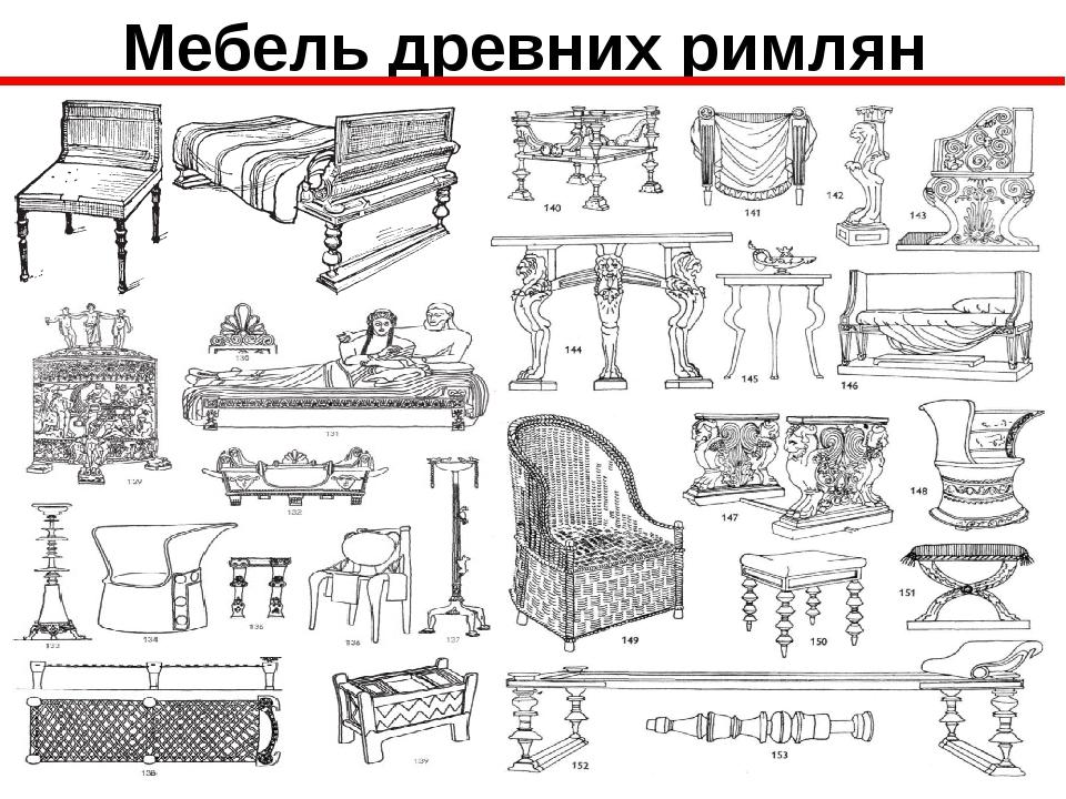 такой мебель в древнем риме картинки подсудимых всем