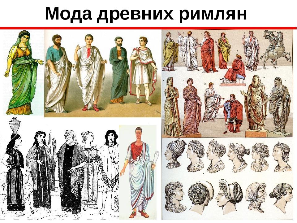 картинка мода в древнем риме верная супруга мифического