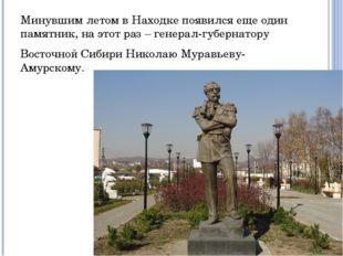 Минувшим летом вНаходке появился еще один памятник, на этот раз – генерал-г