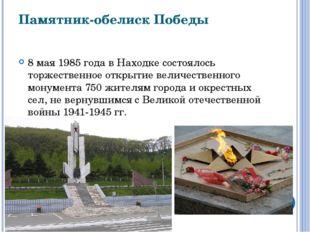 Памятник-обелиск Победы 8 мая 1985 года в Находке состоялось торжественное от