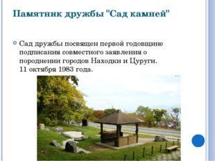 """Памятник дружбы """"Сад камней"""" Сад дружбы посвящен первой годовщине подписания"""