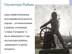 Скульптура Рыбака одна заимствованная достопримечательность города – установл