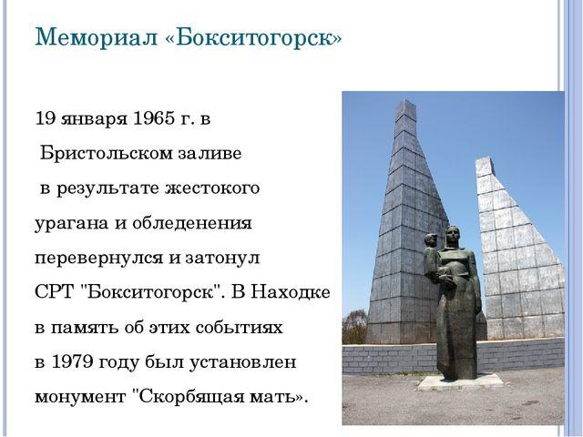 Мемориал «Бокситогорск» 19 января 1965 г. в Бристольском заливе в результате...
