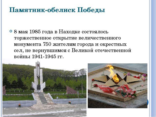 Памятник-обелиск Победы 8 мая 1985 года в Находке состоялось торжественное от...