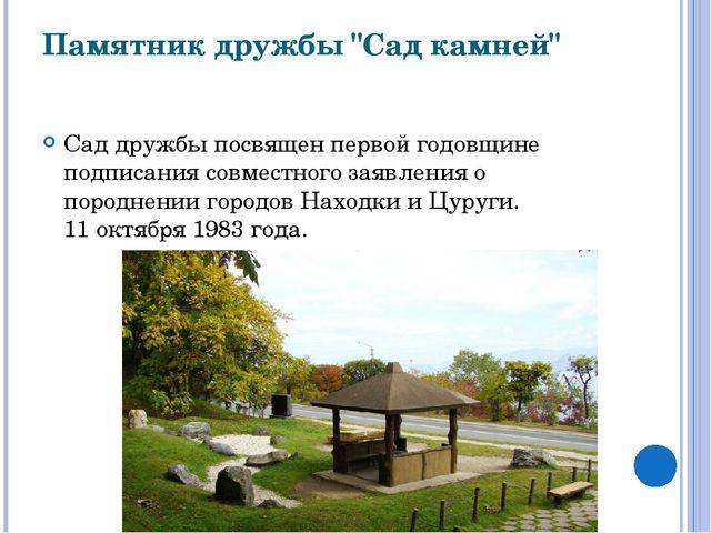 """Памятник дружбы """"Сад камней"""" Сад дружбы посвящен первой годовщине подписания..."""