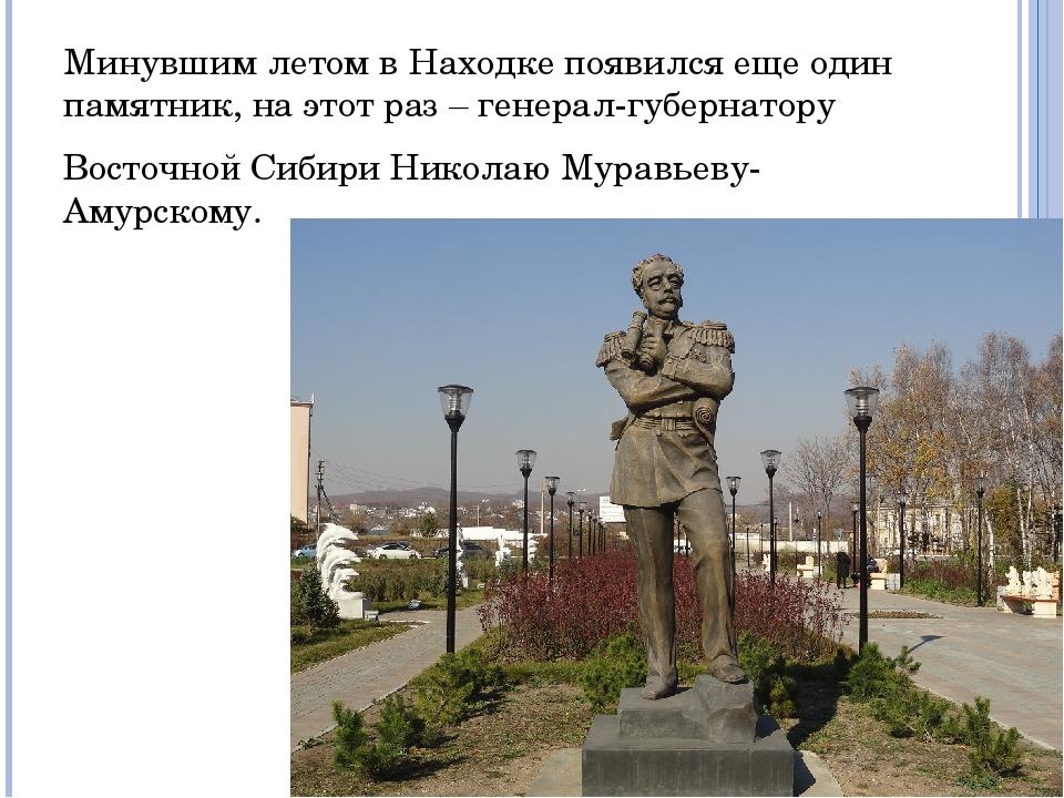 Минувшим летом вНаходке появился еще один памятник, на этот раз – генерал-г...