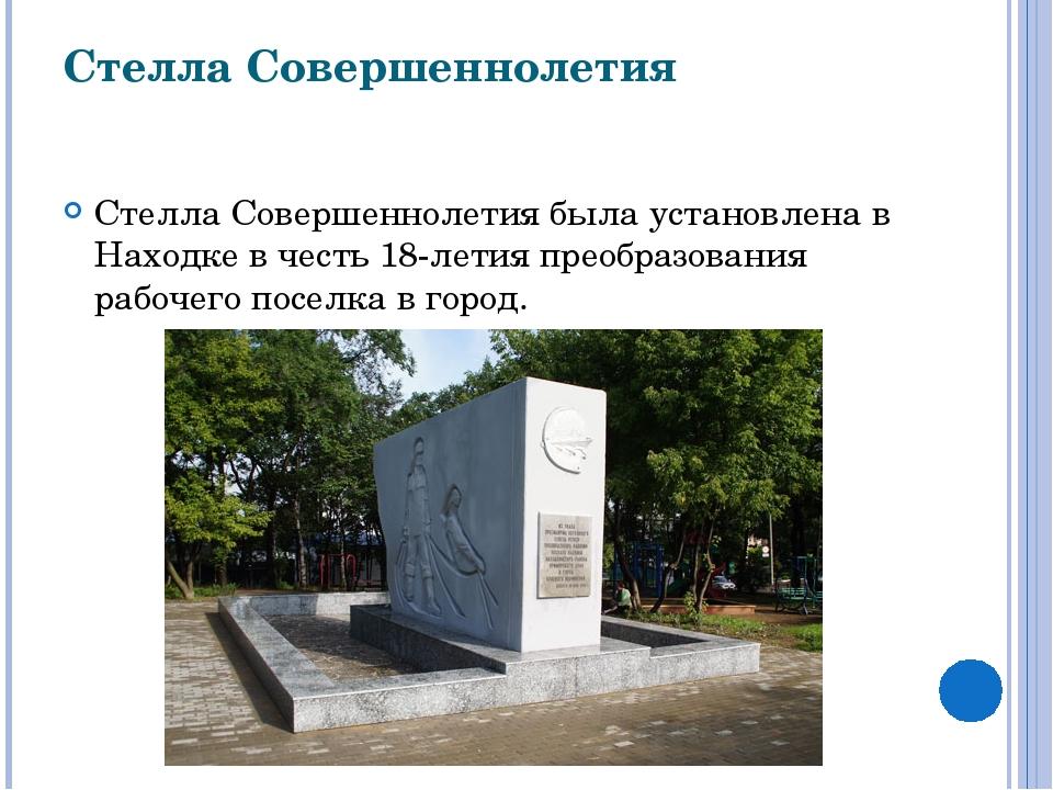Стелла Совершеннолетия Стелла Совершеннолетия была установлена в Находке в...
