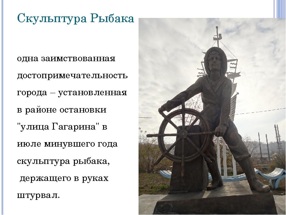 Скульптура Рыбака одна заимствованная достопримечательность города – установл...