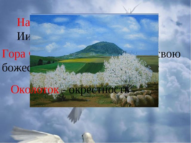 Назарет, город , где родился Иисус Гора Фавора – место, проявил свою божестве...