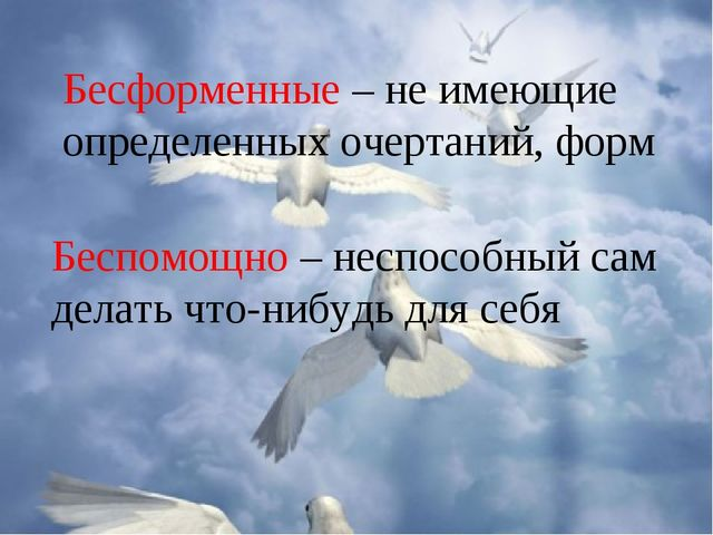 Бесформенные – не имеющие определенных очертаний, форм Беспомощно – неспособн...