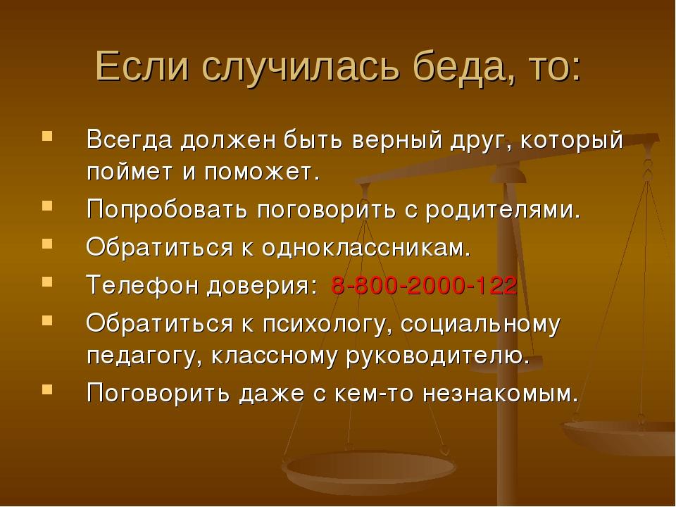 Если случилась беда, то: Всегда должен быть верный друг, который поймет и пом...