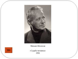 Михаил Шолохов «Судьба человека» 1956