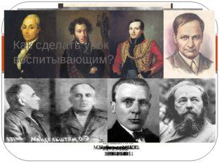 Радищев А.Н. 1749-1802 Пушкин А.С. 1799-1837 Лермонтов М.Ю. 1814-1841 Платоно