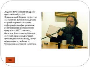 Андрей Вячеславович Кураев - протодиакон Русской Православной Церкви; професс