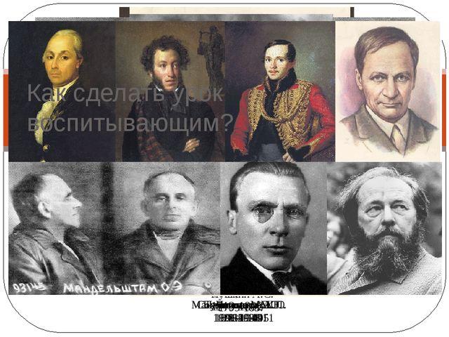 Радищев А.Н. 1749-1802 Пушкин А.С. 1799-1837 Лермонтов М.Ю. 1814-1841 Платоно...