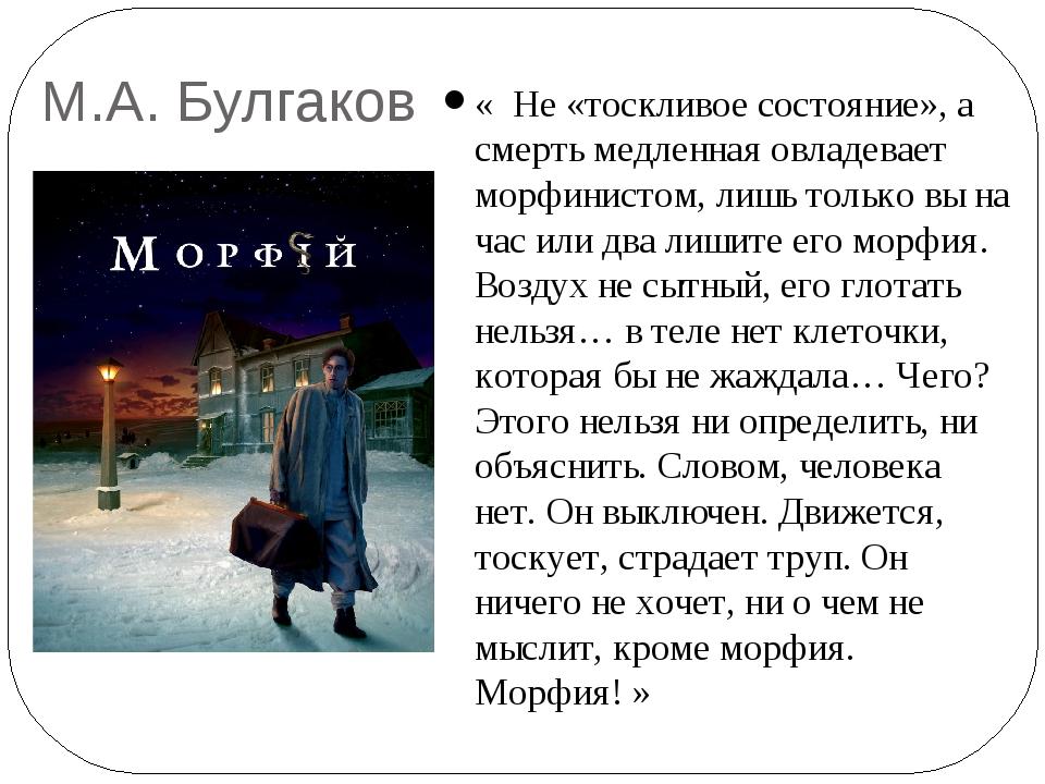М.А. Булгаков « Не «тоскливое состояние», а смерть медленная овладевает морф...