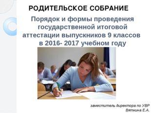 Порядок и формы проведения государственной итоговой аттестации выпускников 9