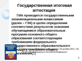Государственная итоговая аттестация ГИА проводится государственными экзамена