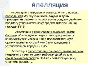 Апелляция Апелляцию о нарушении установленного порядка проведения ГИА обучающ