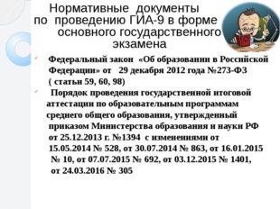 Нормативные документы по проведению ГИА-9 в форме основного государственного