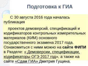 Подготовка к ГИА С 30 августа 2016 года началась публикация проектов демовер
