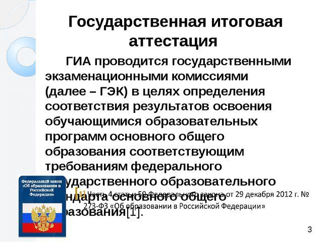 Государственная итоговая аттестация ГИА проводится государственными экзамена...