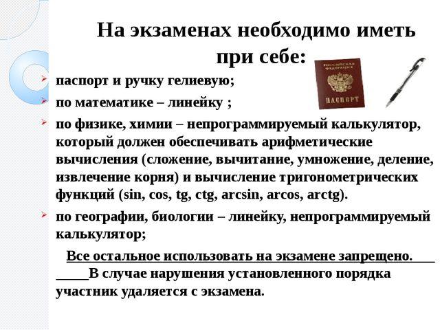 На экзаменах необходимо иметь при себе: паспорт и ручку гелиевую; по математи...