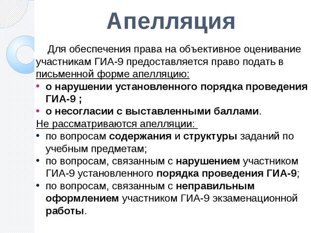 Апелляция Для обеспечения права на объективное оценивание участникам ГИА-9 пр...